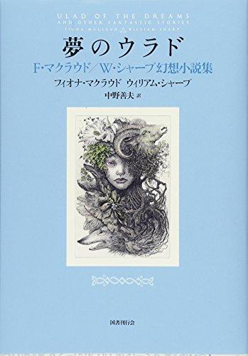 夢のウラド: F・マクラウド/W・シャープ幻想小説集の詳細を見る