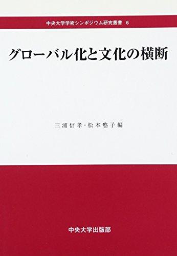 グローバル化と文化の横断 (中央大学学術シンポジウム研究叢書)の詳細を見る