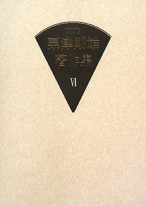 粟津則雄著作集〈第6巻〉音楽論