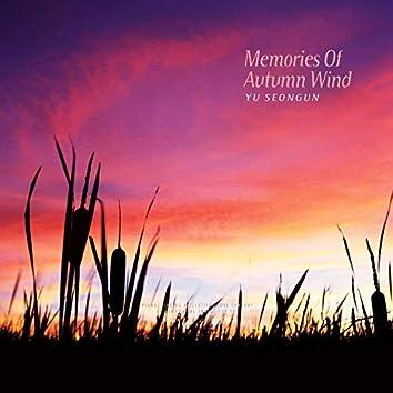 가을 바람의 추억