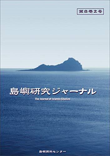 島嶼研究ジャーナル第8巻2号