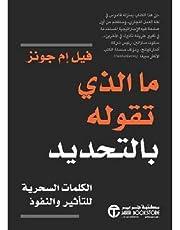 What are you saying exactly -ما الذي تقولة بالتحديد