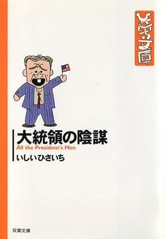 大統領の陰謀 (双葉文庫―ひさいち文庫)