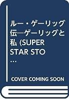 ルー・ゲーリッグ伝―ゲーリッグと私 (SUPER STAR STORY)