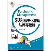 采购一体化管理书系:采购精细化管理与库存控制