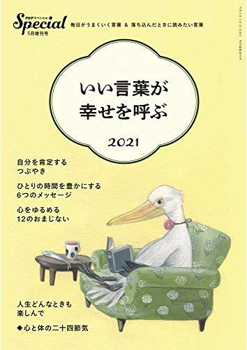 PHPスペシャル 2021年5月増刊号:いい言葉が幸せを呼ぶ 2021
