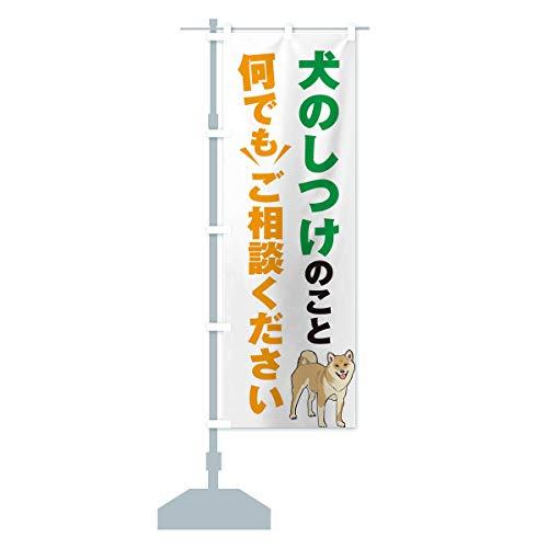 犬のしつけのこと何でもご相談ください のぼり旗 サイズ選べます(スリム45x180cm 左チチ)