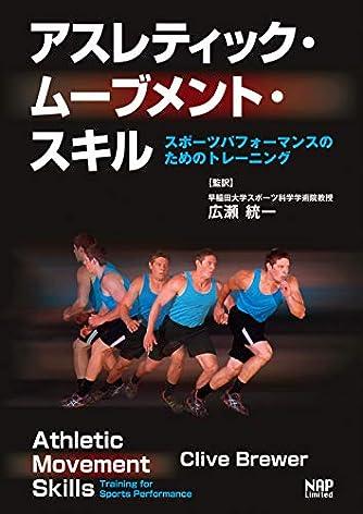 アスレティック・ムーブメント・スキル −スポーツパフォーマンスのためのトレーニング−