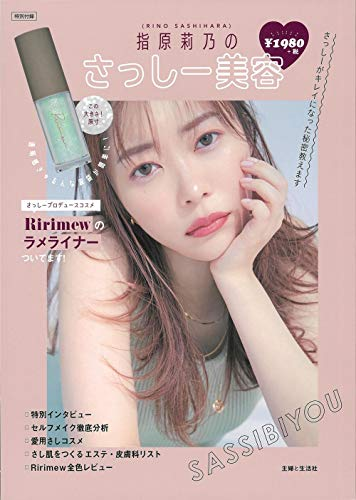 指原莉乃のさっしー美容 (生活シリーズ)