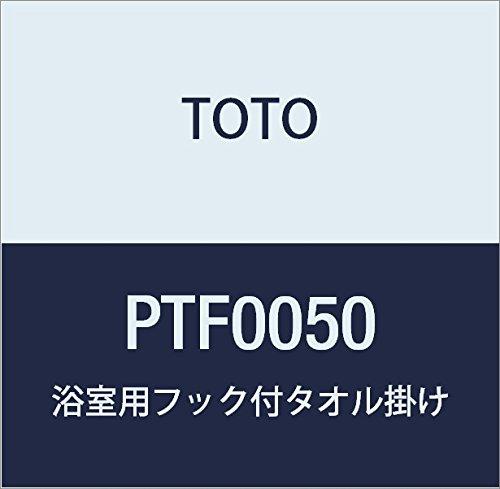 TOTO 浴室用フック付タオル掛け PTF0050