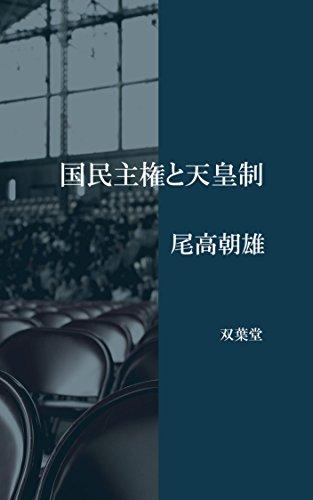 Amazon.co.jp: 国民主権と天皇制 eBook: 尾高朝雄: Kindleストア