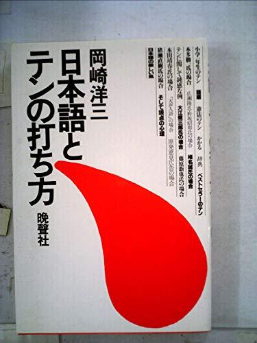日本語とテンの打ち方