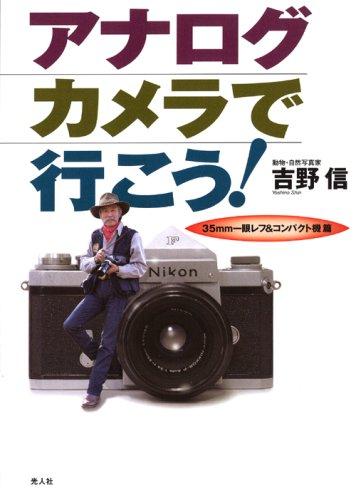 アナログカメラで行こう!―35mm一眼レフ&コンパクト機篇の詳細を見る