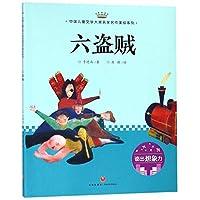 六道贼:中国儿童文学大奖名家名作美绘系列-读出想象力(第一辑)