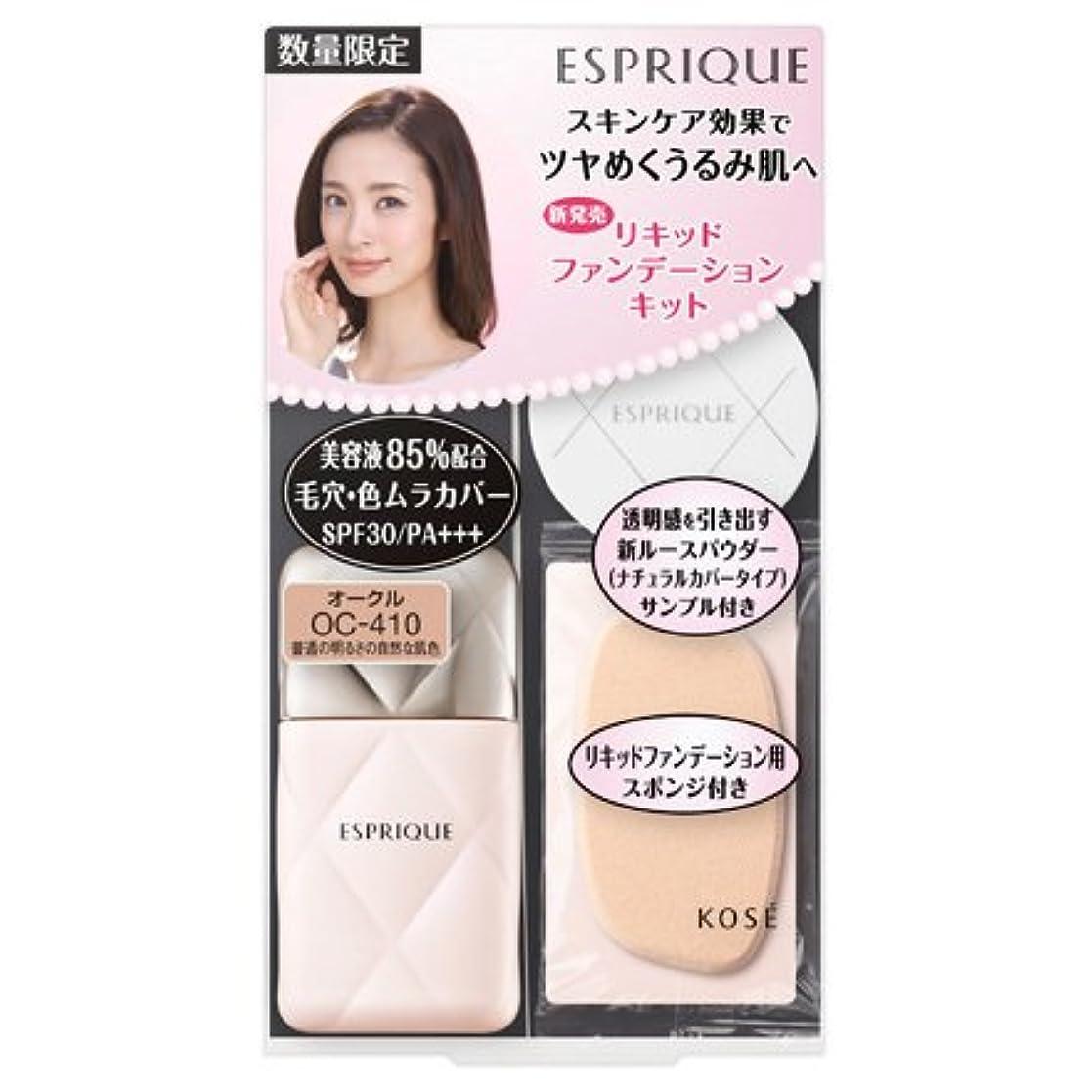美容師悲しい足音コーセー エスプリーク スキンケア ファンデーション UV 限定キット OC-410