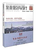 旅游规划与设计(No.17) 传统村落:保护与活化