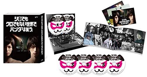 シロでもクロでもない世界で、パンダは笑う。 DVD-BOX