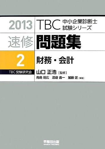 速修問題集〈2〉財務・会計〈2013年版〉 (TBC中小企業診断士試験シリーズ)の詳細を見る