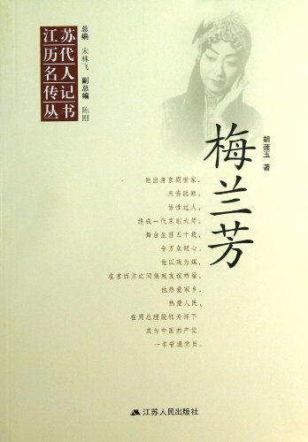 Price comparison product image Mei Lanfang (Chinese Edition)