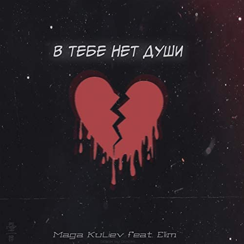 Maga Kuliev feat. Elim