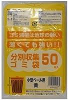 ●●●高密度 ポリ袋小型(イエロー)50枚×50冊 H-40506