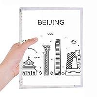 天国北京文化要素の寺 硬質プラスチックルーズリーフノートノート