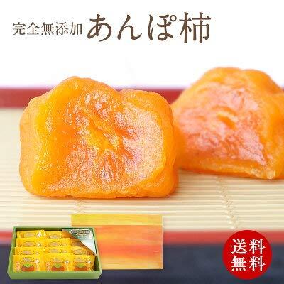 ギフト プレゼント 紀州 無添加 あんぽ柿(紀州自然菓)約55g 12個入
