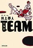the TEAM ザ・チーム (集英社文庫)