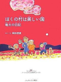 ぼくの村は美しい国 竜太の日記 [We love childrenアーティストによる絵本シリーズ 5]