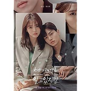 """韓国ドラマ「わかっていても」Blu-ray 日本語字幕 全話収録"""""""