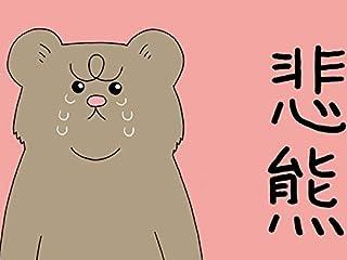 悲熊(NHKオンデマンド)