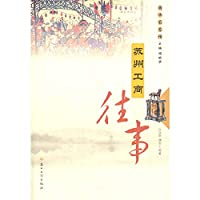 Suzhou Industrial and Commercial past(Chinese Edition)