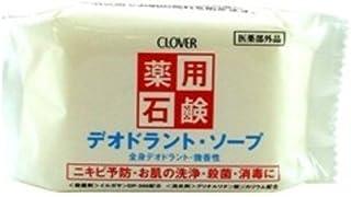 クロバー 薬用デオドラント ソープ 90g
