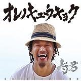オレノキュウキョク [CD+カラータオル]<タワレコ限定>