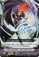 カードファイト!! ヴァンガード V-SS05/109 ヴァーミリオン・ゲートキーパー C
