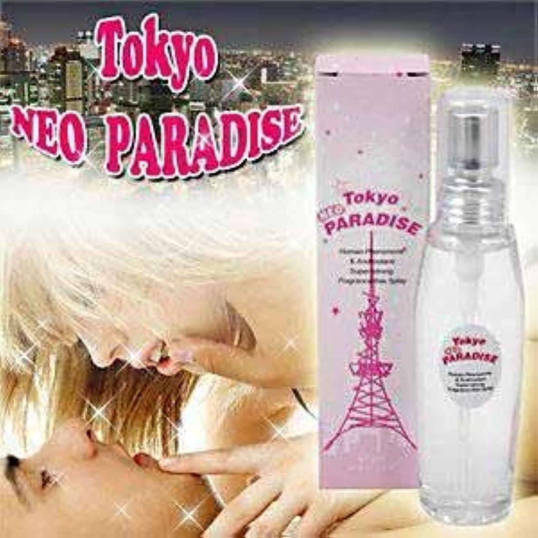 教えて慎重に無許可男性用フェロモン香水東京ネオパラダイス(フェロモンフレグランス)