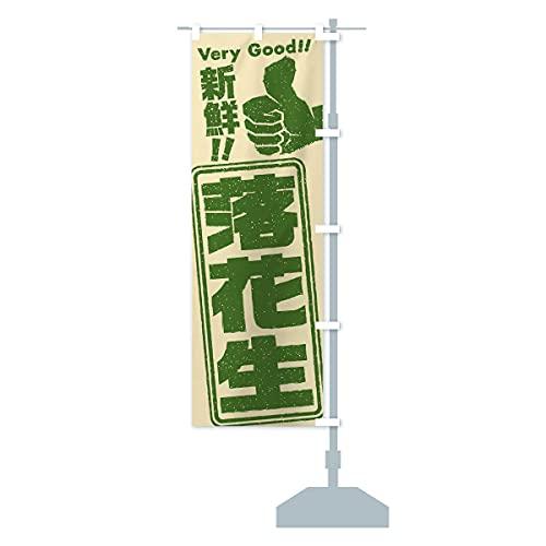 落花生/野菜 のぼり旗 サイズ選べます(ショート60x150cm 右チチ)