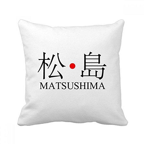 DIYthinker Matsushima Capa de almofada com bandeira do sol vermelha com nome da cidade japonesa