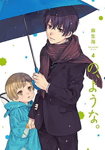 の、ような。 4 (芳文社コミックス)