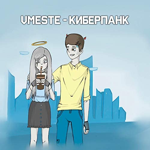 VMESTE