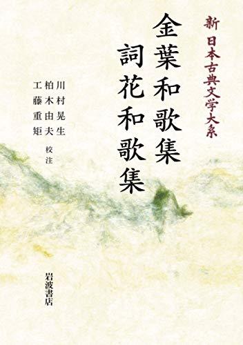新 日本古典文学大系 9金葉和歌集 詞花和歌集 (新日本古典文学大系)の詳細を見る