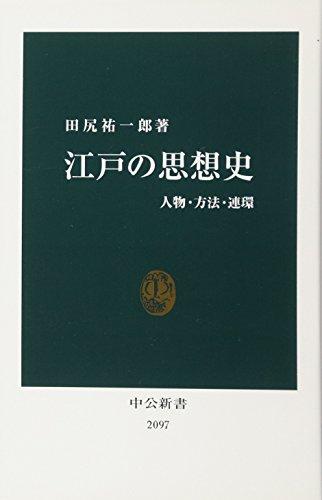 江戸の思想史―人物・方法・連環 (中公新書)