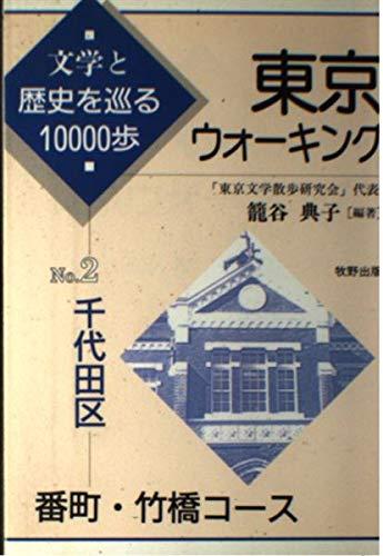 東京ウォーキング〈No.2〉千代田区 番町・竹橋コース―文学と歴史を巡る10000歩の詳細を見る