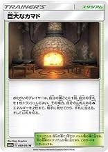 ポケモンカードゲーム/PK-SM10a-050 巨大なカマド U