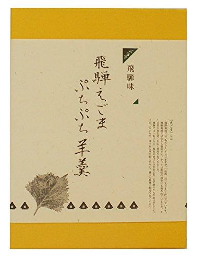 飛騨企画販売 飛騨えごまぷちぷち羊羹 2本(220g×2)入