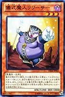 遊戯王カード【儀式魔人リリーサー】 DE04-JP062-N ≪デュエリストエディション4 収録≫