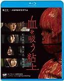 血を吸う粘土<廉価盤>[Blu-ray/ブルーレイ]