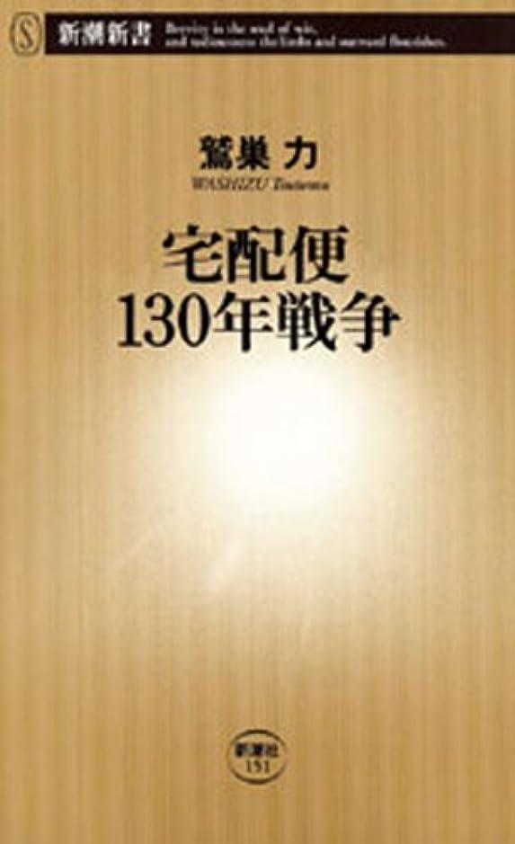狂乱プラスブース宅配便130年戦争(新潮新書)