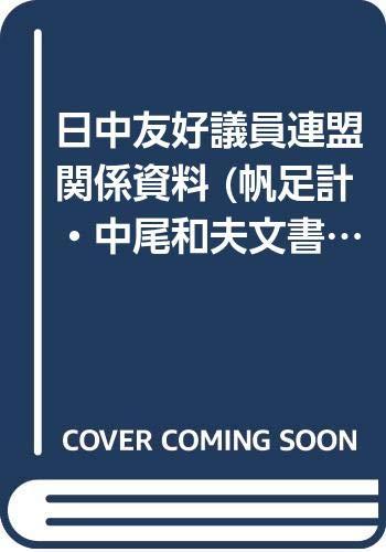 日中友好議員連盟関係資料 (帆足計・中尾和夫文書-資料編)の詳細を見る
