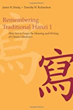 Remembering Traditional Hanzi: How Not to Forget the Meaning and Writing of Chinese Characters: 1